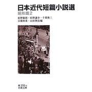 日本近代短篇小説選 昭和篇〈2〉(岩波文庫) [文庫]