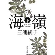 海嶺〈下〉 改版 (角川文庫) [文庫]