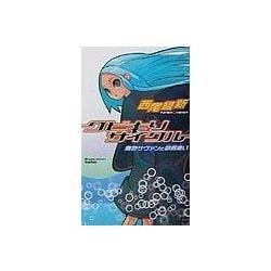 クビキリサイクル―青色サヴァンと戯言遣い(講談社ノベルス) [新書]