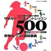 サッカーワンポイントレッスン500 [単行本]