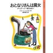 おとなりさんは魔女―アーミテージ一家のお話〈1〉(岩波少年文庫) [全集叢書]