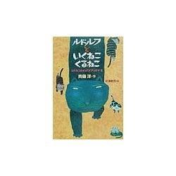 ルドルフといくねこくるねこ―ルドルフとイッパイアッテナ〈3〉(児童文学創作シリーズ) [単行本]