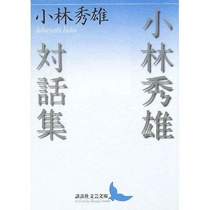 小林秀雄対話集(講談社文芸文庫) [文庫]
