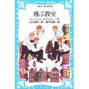 飛ぶ教室(講談社 青い鳥文庫〈99-2〉) [新書]