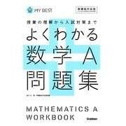 よくわかる数学A問題集 新課程対応版(MY BEST) [全集叢書]