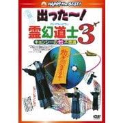 霊幻道士3 キョンシーの七不思議 デジタル・リマスター版 (ハッピー・ザ・ベスト!)