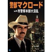 警部マクロード Vol.24「市警察本部大混乱」