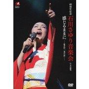 40周年記念 石川さゆり音楽会 感じるままに-歌芝居「一葉の恋」-