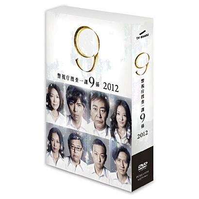 警視庁捜査一課9係 2012 DVD-BOX [DVD]