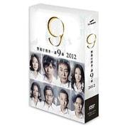 警視庁捜査一課9係 2012 DVD-BOX