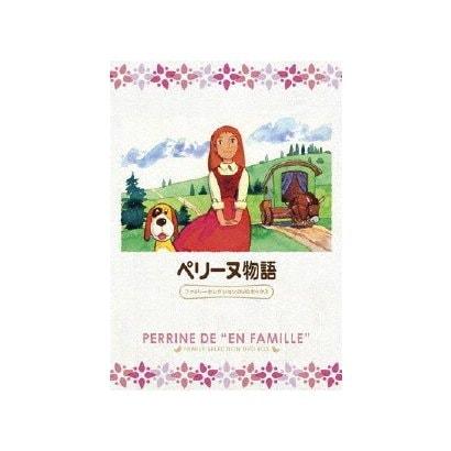 ペリーヌ物語 ファミリーセレクションDVDボックス [DVD]