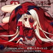 Crimson reve/追憶のスカーレット (PCゲーム RE:LOADED CARMINE ThemeSongs)