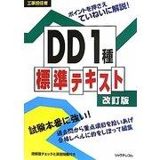 工事担任者DD1種標準テキスト 改訂版 [単行本]