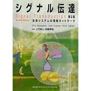 シグナル伝達―生命システムの情報ネットワーク 第2版 [単行本]