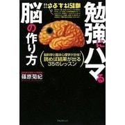 勉強にハマる脳の作り方―脳科学と臨床心理学が合体!読めば結果が出る35のレッスン [単行本]