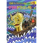 忍者サノスケじいさんわくわく旅日記〈31〉すすめドラゴン号!の巻 [単行本]