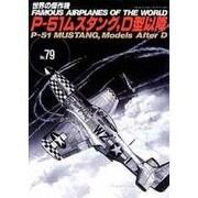 P-51ムスタング、D型以降(世界の傑作機 NO. 79) [ムックその他]