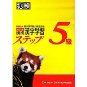 漢検5級漢字学習ステップ 改訂三版 [単行本]