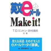 英文eメールMake it! [事典辞典]