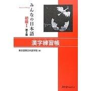 みんなの日本語 初級1 漢字練習帳 第2版 [単行本]