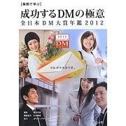 事例で学ぶ成功するDMの極意 全日本DM大賞年鑑〈2012〉 [単行本]