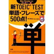 新TOEIC TEST単語・フレーズで500点!-New Version対応 [単行本]