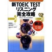 新TOEIC TESTリスニング完全攻略-New Version対応 [単行本]