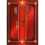 完全独習版 子平推命―中国古典の驚異の占術が今甦る [単行本]