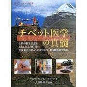 チベット医学の真髄 [単行本]