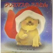 クリスマスのころわん [絵本]