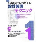 1級建築士に合格する設計製図テクニック 14訂版 [単行本]