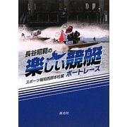 長谷昭範の楽しい競艇(ボートレース) [単行本]
