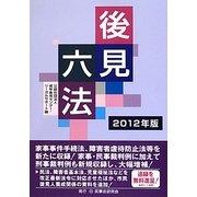 後見六法〈2012年版〉 [単行本]