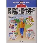 徹底図解 腎臓病と慢性透析―「最新治療」と健やかさを守る生活の知恵 [全集叢書]