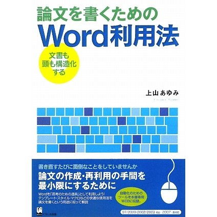 論文を書くためのWord利用法―文書も頭も構造化する [単行本]