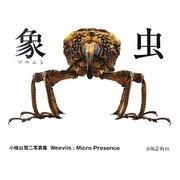 象虫:マイクロプレゼンス―小檜山賢二写真集 [単行本]