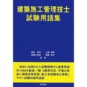 建築施工管理技士試験用語集 [単行本]