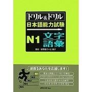 ドリル&ドリル日本語能力試験N1文字・語彙 [単行本]