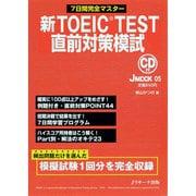 新TOEIC TEST直前対策模試-7日間完全マスター(J MOOK 5) [ムックその他]