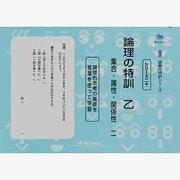 国語読解シリーズ 20 論理の特訓 乙 [全集叢書]