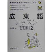 広東語レッスン初級〈2〉 [単行本]