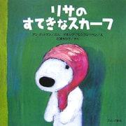 リサのすてきなスカーフ(リサ・シリーズ) [絵本]