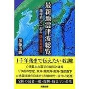 最新地震津波総覧―地球科学に迫る「防災対策書」 [単行本]