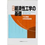 新版 経済性工学の基礎―意思決定のための経済性分析 [単行本]