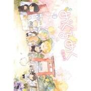 めくるめく 3(マッグガーデンコミックス アヴァルスシリーズ) [コミック]