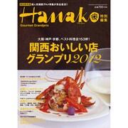 関西おいしい店グランプリ 2012(マガジンハウスムック Hanako EXTRA ISSUE) [ムックその他]