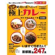 極上カレー 首都圏版-カレー通が選んだ絶対に食べたい 全247食(マガジンハウスムック) [ムックその他]