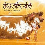 おふろだいすき(日本傑作絵本シリーズ) [絵本]