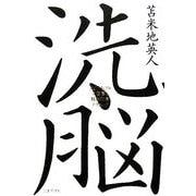 洗脳―スピリチュアルの妄言と精神防衛テクニック [単行本]
