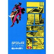 ゴルゴ13 2(SPコミックス) [コミック]